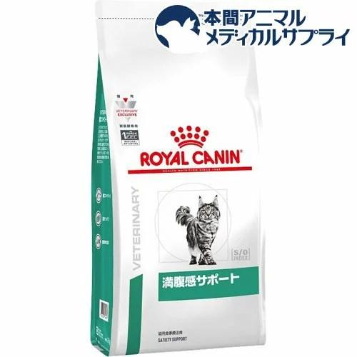 ロイヤルカナン 猫用 満腹感サポート ドライ(2kg)【ロイヤルカナン(ROYAL CANIN)】