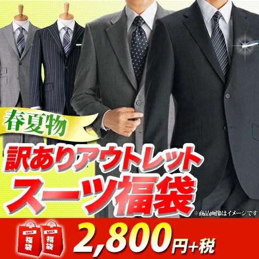 訳あり(春夏) アウトレット スーツ福袋 YA1〜K10 スーツ メンズ メンズスーツ ビジネススーツ ビジネス ...