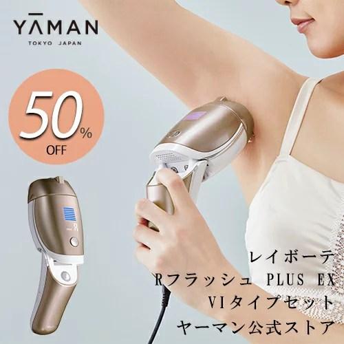 【大特価50%オフ】【ヤーマン公式】全身ケアが約4分で完了*1。 肌色センサー+クール機能で毛穴が目