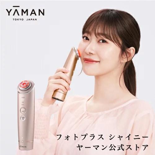 【ヤーマン公式】毎日のケア+集中ケアで、スキンケアがワンランクアップ!(YA-MAN)RF美顔器 フ