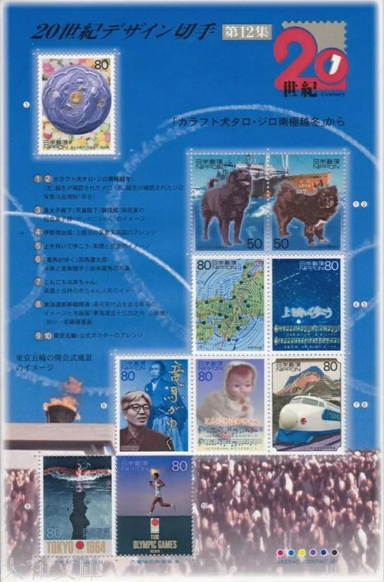 【記念切手】 20世紀デザイン切手 第12集「カラフト犬タロ