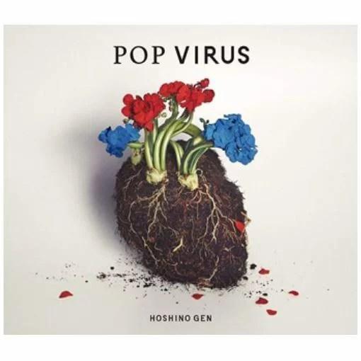 【先着特典付】<CD> 星野 源 / POP VIRUS(初回限定盤B)