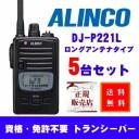 アルインコ(ALINCO) DJ-P221 (L) 5台セット ロングサイズアンテナ 特定小電力トランシーバー