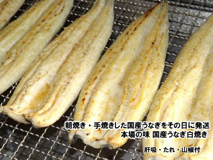 国産うなぎ長白焼5尾セット(100mlたれ2本・肝吸い5食付)