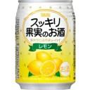【5,000円以上送料無料】【ケース品】タカラ スッキリ果実のお酒 レモン 250ml 4度 24本入り