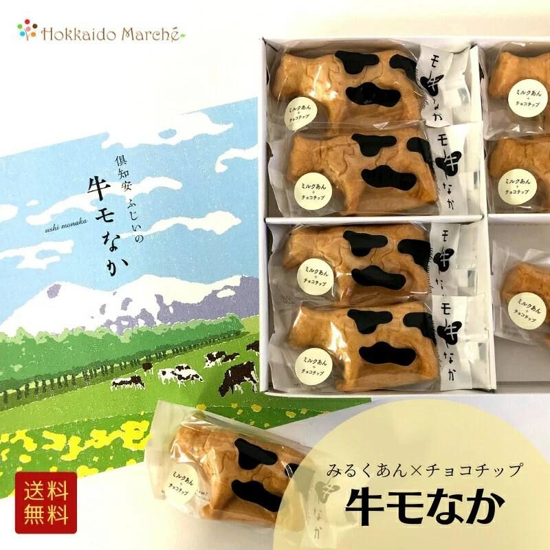 北海道スイーツ 「牛モなか」 8個入 最中 モナカ スイーツ お菓子 個包装 スイーツギフト 洋菓子