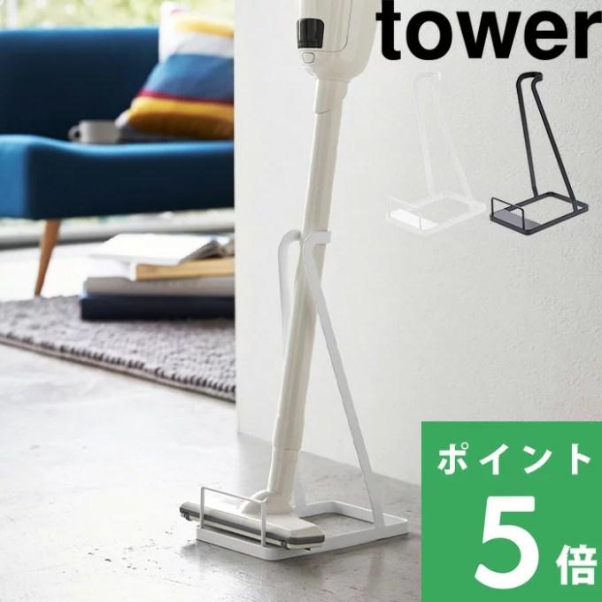 【着後レビューで選べる特典】 tower タワー「スティック