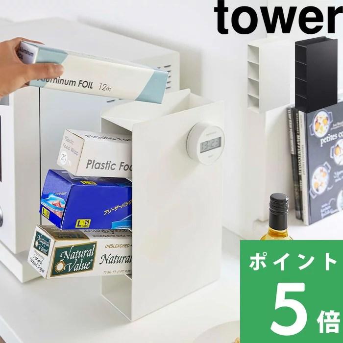山崎実業 【 ラップスタンド 4段 タワー 】 tower ラップ サランラップ アルミホイル ホイ