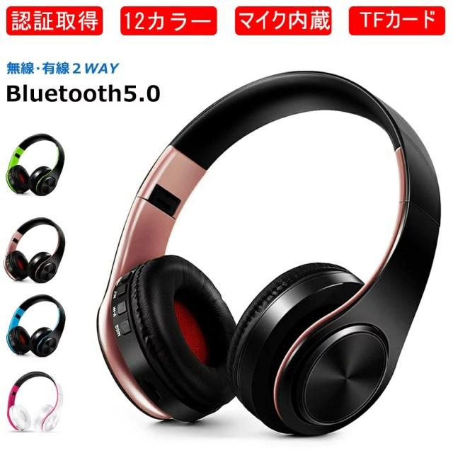 【送料無料】 ワイヤレスヘッドフォン Bluetooth5.0ヘッドホン ゲーミングヘッドセット 重低音 高音質 折りたたみ式 音漏れ防止 充電式 無線 有線 マイク内蔵 認証済 【日本語説明書】