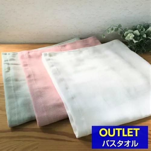 [訳ありA] 日本製 ガーゼバスタオル (Wガーゼ) 2枚以上は送料無料 泉州 国産 バスタオル タオル ガーゼ 赤ちゃん メール便