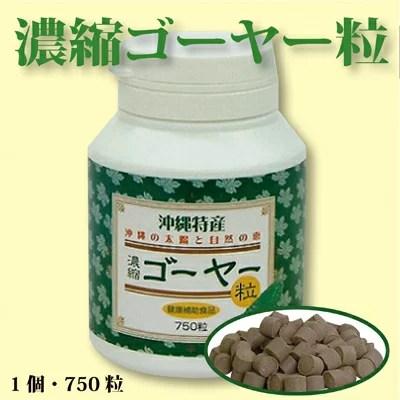 沖縄産ゴーヤー使用濃縮ゴーヤー粒10個(1個=750粒・75g)