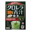 【送料無料】山本漢方製薬 クロレラ青汁100% 2.5g×22包 1個/4979654025843/