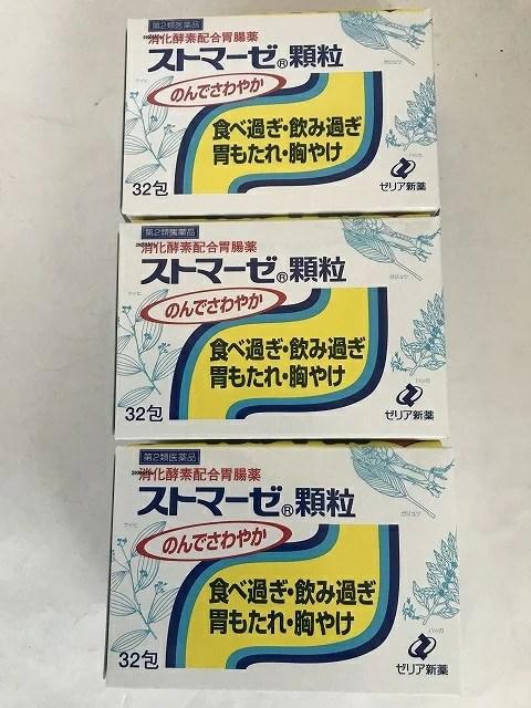 【×3個セット送料無料】【第2類医薬品】 ストマーゼ顆粒 32包(4987103034506)胃もた