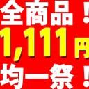 【期間限定】【楽天スーパーセール】全品1,111円均一祭!この機会に是非、同梱をお願い致します。超豪華!選べる均一祭♪