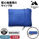 複数同時購入で2個目が500円OFF Mozambique(モザンビーク) キャンプ 枕 ピロー トラベルピロー 携帯枕