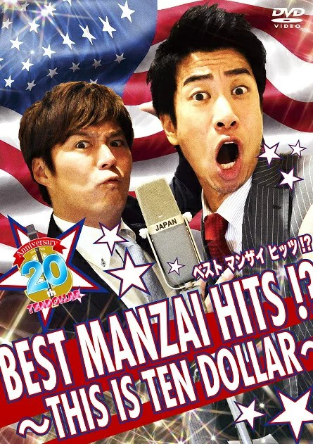 テンダラー/BEST MANZAI HITS !?〜THIS IS TEN DOLLAR〜