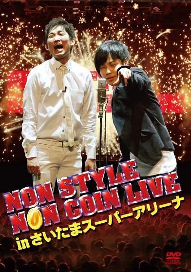 NON STYLE/NON COIN LIVE in さいたまスーパーアリーナ