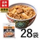 送料無料!吉野家 冷凍牛丼の具120g×28袋【総合1位】