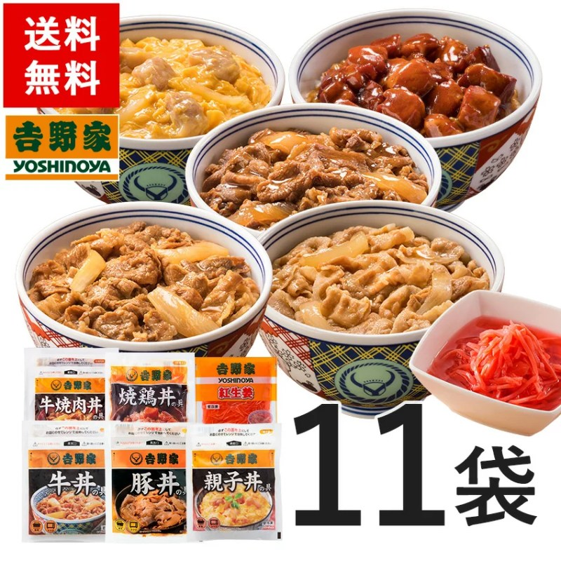 牛丼 吉野家 送料無料 新大人気6品11袋セット(牛丼の具2