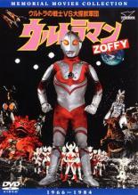【中古】DVD▼ウルトラマン Z OFFY ウルトラの戦士vs大怪獣軍団▽レンタル落ち