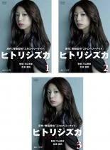 全巻セット【中古】DVD▼ヒトリシズカ(3枚セット)第1話〜最終話▽レンタル落ち
