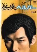【中古】DVD▼任侠ヘルパー 2(第3話、第4話)▽レンタル