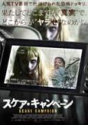 【中古】DVD▼スケア・キャンペーン【字幕】▽レンタル落ち ホラー