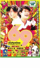 【中古】DVD▼69 sixty nine シクスティ ナイン▽レンタル落ち