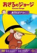 【バーゲンセール】【中古】DVD▼おさるのジョージ おてんばアリー▽レンタル落ち