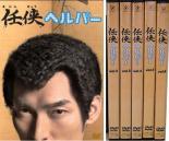 全巻セット【送料無料】【中古】DVD▼任侠ヘルパー(6枚セッ