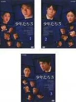全巻セット【中古】DVD▼少年たち 3(3枚セット)第1話〜最終話▽レンタル落ち
