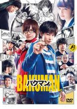 【中古】DVD▼バクマン。 実写版▽レンタル落ち