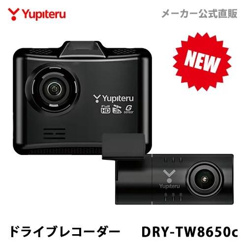【あす楽対応】ドライブレコーダー 前後2カメラ ユピテル DRY-TW8650c 超広角記録 あおり