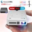 日本TOKAIZ正規品 プロジェクター 小型 スマホ 天井 父の日 wifi Bluetooth 4K 2K対応 ワイヤレス ホームシアター 子供 壁 家庭用 コンパクト 3D対応 WiFi HDMI DVD ビジネス モバイルプロジェクター iPhone android 映画 ホームプロジェクター