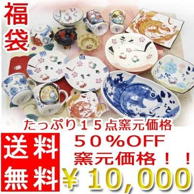 和食器 福袋1万円コース(15点入り)夕立窯2018年2018