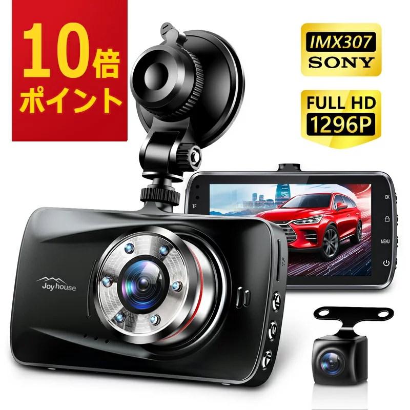 【P10倍★マラソン限定】【Sonyセンサー&赤外線暗視】ドライブレコーダー 前後カメラ 2カメラ