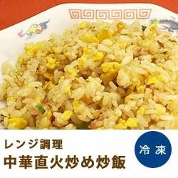 特選中華直火炒め炒飯 250g【ニチレイ】「冷凍チャーハン