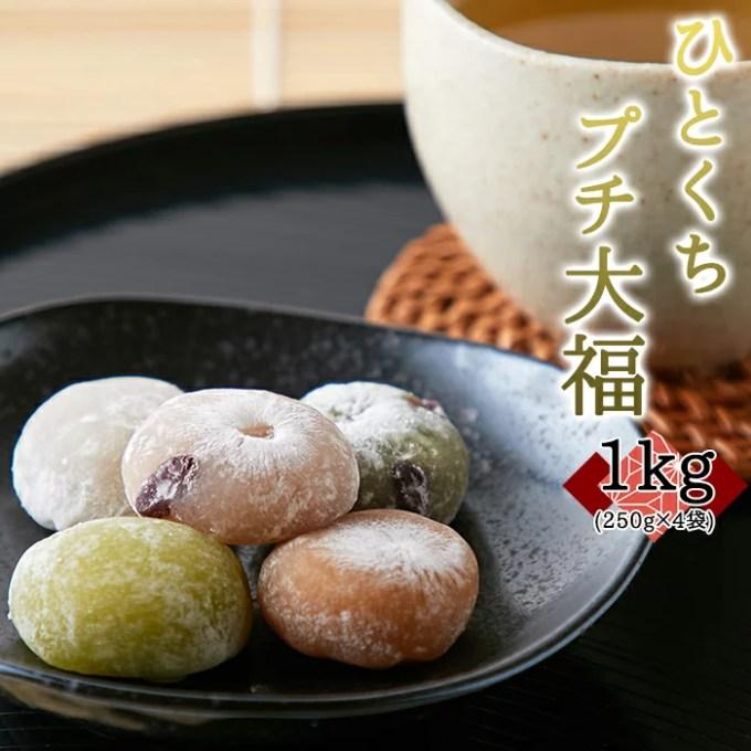 和菓子スイーツ ミニ大福!ひとくちプチ大福アソート5種1kg(250g×4袋)