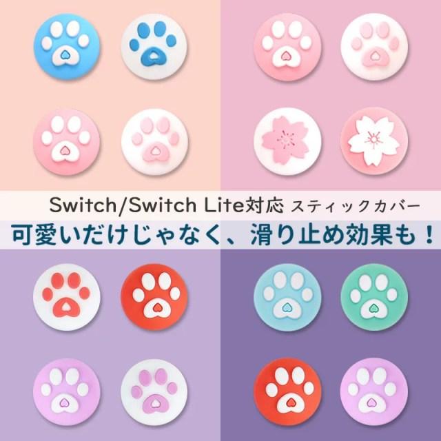 Nintendo Switch/Switch Lite対応 スイッチ カバー アナログスティックカバー ジョイスティックキャップ スティックカバー ロッカーキャップ スティックキャップ 猫手 肉球 猫の爪 親指グリップキャップ 左右セット ジョイスティックカバー 4個入り mollio
