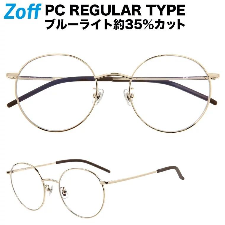 ボストン型 PCメガネ|Zoff PC REGULAR TYPE(ブルーライトカット率約35%)|ゾフ PC 透明レンズ パソコン...