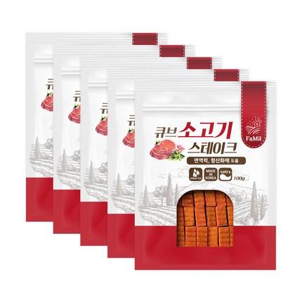 파밀 큐브 스테이크 강아지 간식 100g, 소고기, 5개