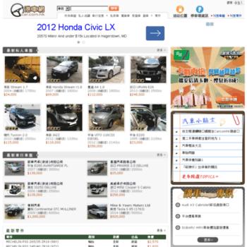 28.car.com.hk at WI. 港車網 Car.com.hk