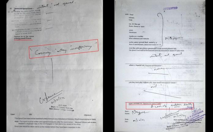 पोस्टमॉर्टम रिपोर्ट (बाएं) विसरा रिपोर्ट (दाएं) में मौत का संभावित कारण अलग बताया गया है
