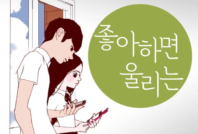 ผลการค้นหารูปภาพสำหรับ love alarm webtoon