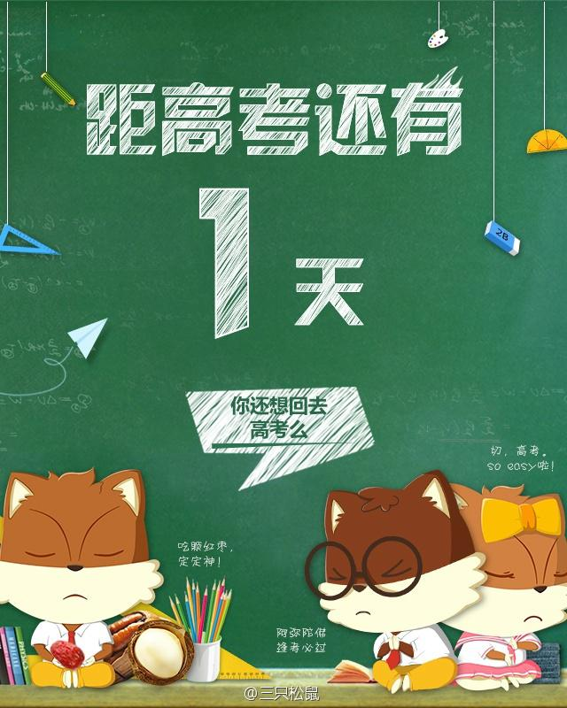 Three Squirrels marketing material targeting students taking the national exams. Source: Three Squirrels official weibo