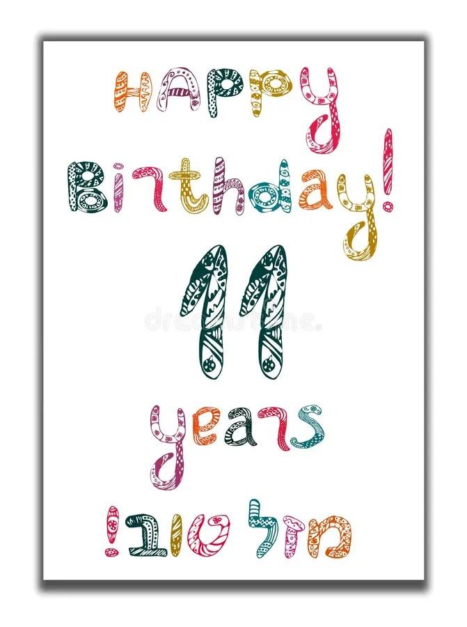 Birthday Happy Hebrew Stock Illustrations 322 Birthday Happy Hebrew Stock Illustrations Vectors Clipart Dreamstime