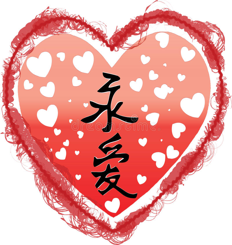 Download Lucky Feng Shui Chinese Symbol Of Eternal Love Stock ...