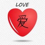 Download China symbols heart stock vector. Illustration of flag ...