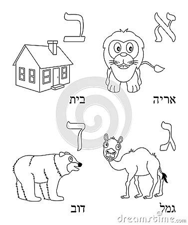 Coloring Hebrew Alphabet 1 Stock Image Image 15689821