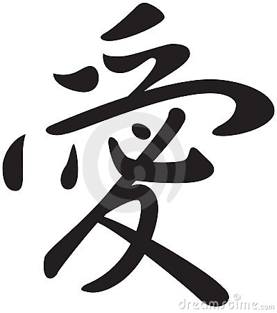 Download Kanji Symbol For The Word Love Stock Photo - Image: 12961000